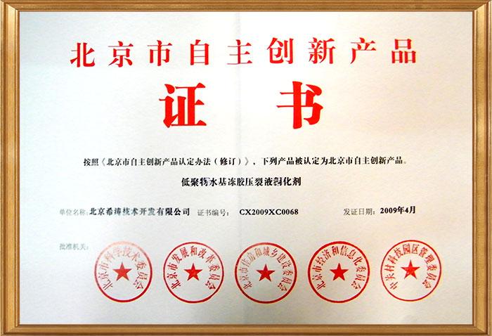 R&D-certificate-hydraulic-fracture.jpg