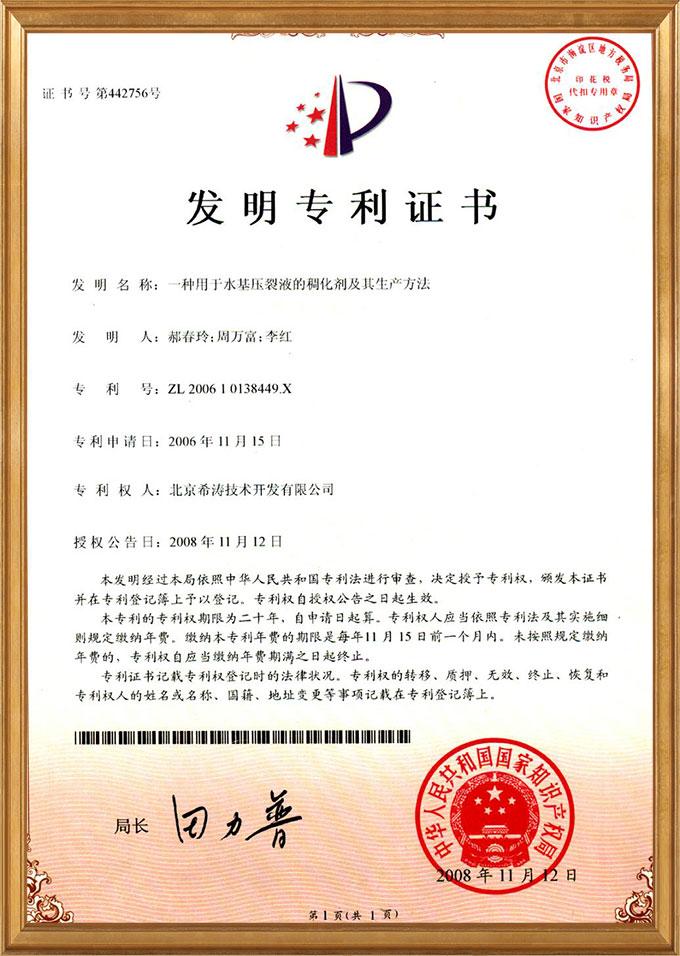 Patent-License-1.jpg